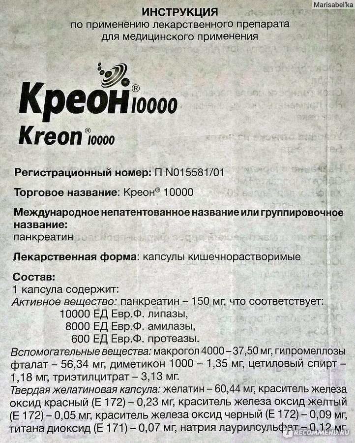 Креон: инструкция по применению для детей до года и старше, дозировка | препараты | vpolozhenii.com