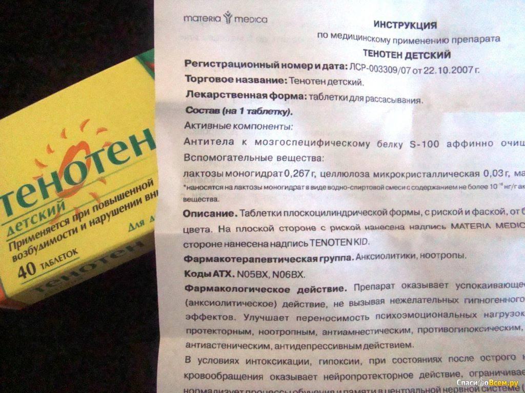 Тенотен детский: инструкция по применению (18 фото): дозировка таблеток и состав, как принимать, чем отличается от взрослого лекарства, отзывы родителей и неврологов, аналоги