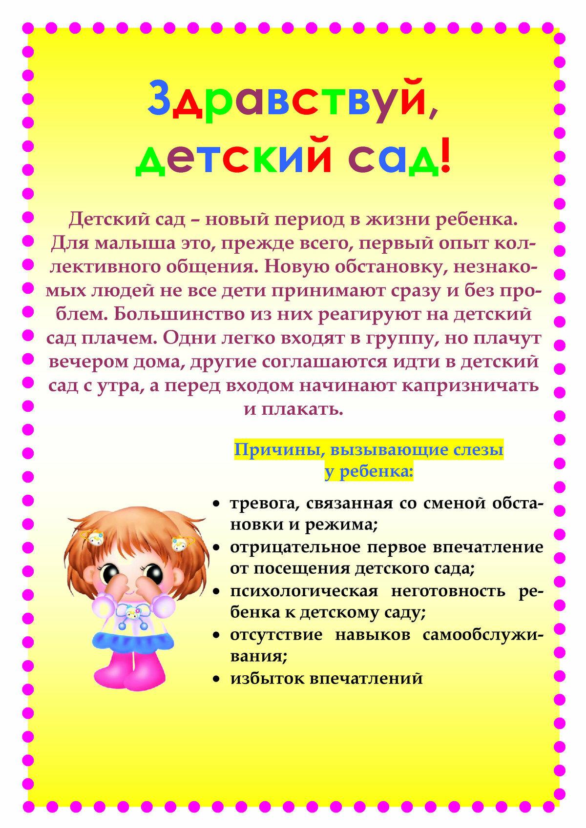 Детский сад: нужен ли ребенку и как подготовиться? 2 вопроса психологу. адаптация ребенка в детском саду
