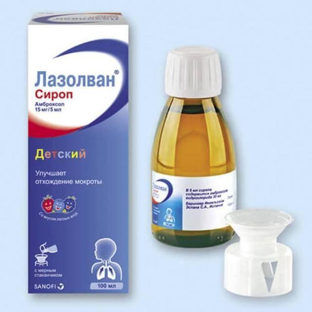 «лазолван» сироп для детей — инструкция по применению от кашля
