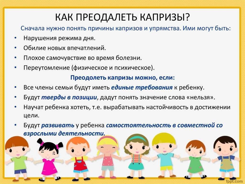 Е. комаровский - ребенок в 2-3 года часто психует и капризничает, бьется головой об пол