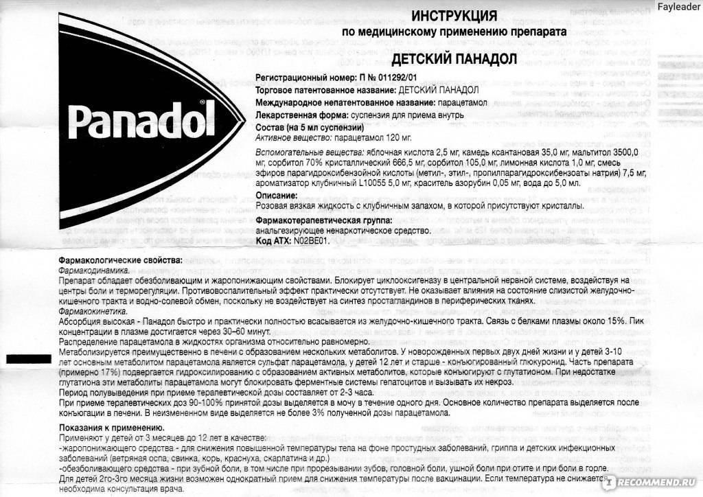 Таблетки 500 мг, свечи, сироп детский панадол: инструкция, отзывы и цены