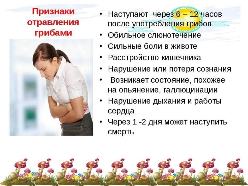 Отравление малыша симптомы. оказание первой помощи