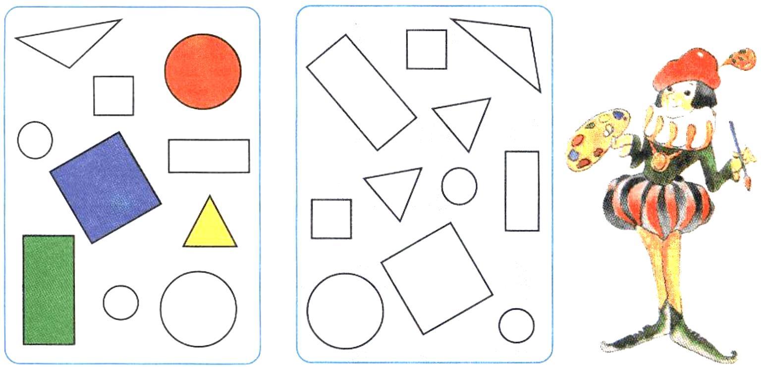 Фигуры геометрические для детей