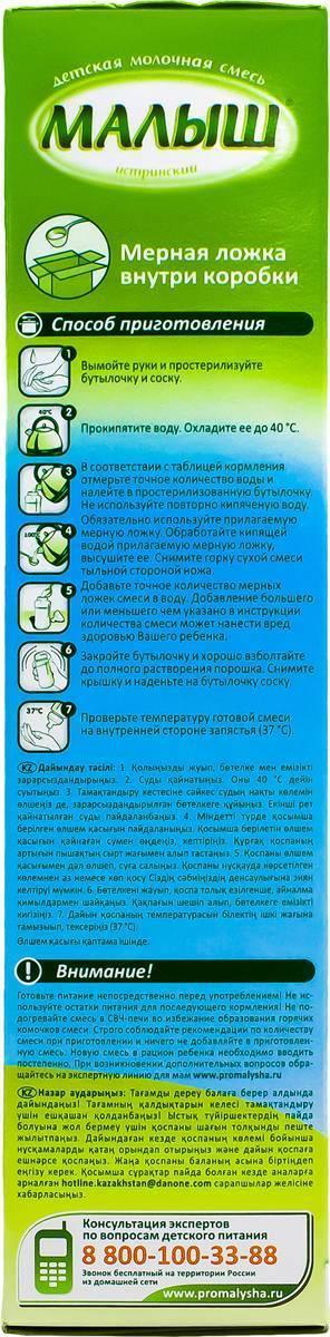 Малыш смесь 1 – смесь малыш истринский: состав, инструкция по применению — интернет-магазин детской одежды «феникс»