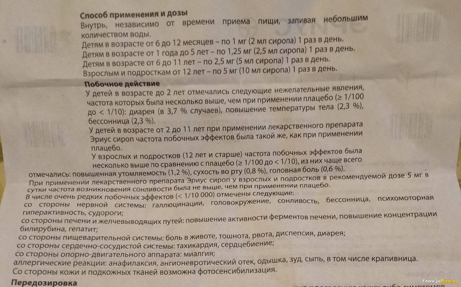 Лоратадин детям — инструкция по применению таблеток и сиропа, дозировка ребенку до года и старше - wikidochelp.ru