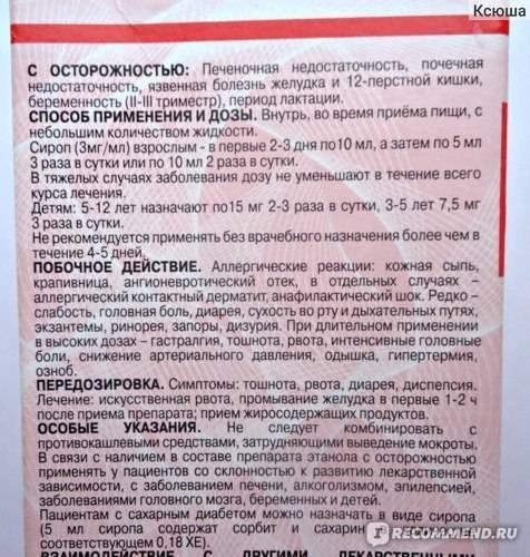«амброксол»: инструкция по применению сиропа от кашля для детей до года и старше, аналоги препарата. при каком кашле нужно принимать амброксол