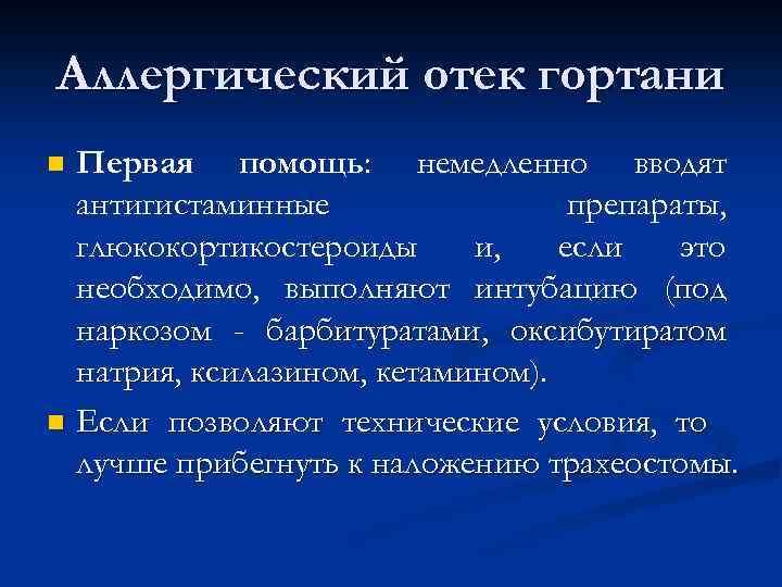 Отёк горла у ребёнка: причины, первая помощь pulmono.ru отёк горла у ребёнка: причины, первая помощь