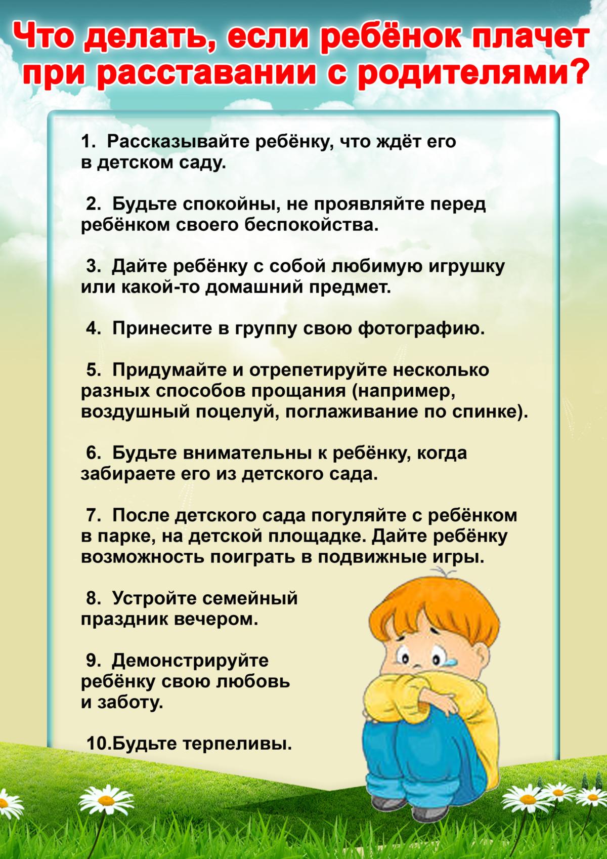 Ребенок не хочет идти в садик: почему он плачет, что делать, советы психолога