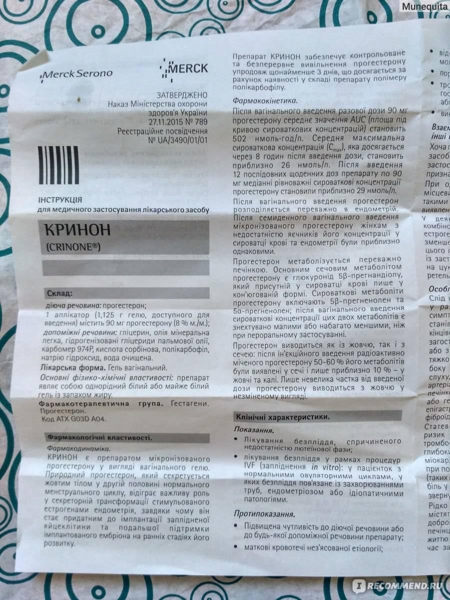 Препараты для поддержки после эко: прогестерон, фолиевая кислота, дюфастон