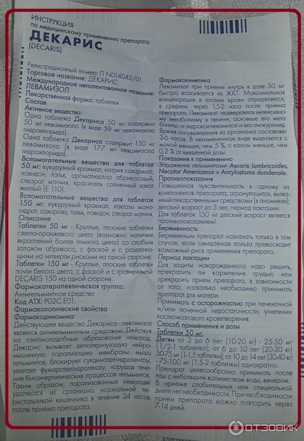 Декарис инструкция по применению (таблетки) ✔️ вебаптека.инфо