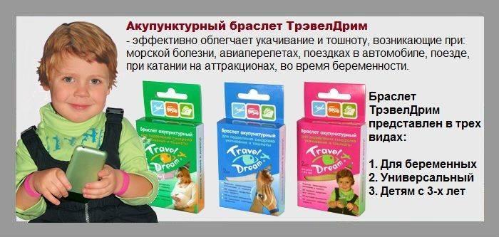Браслет от укачивания для детей и взрослых