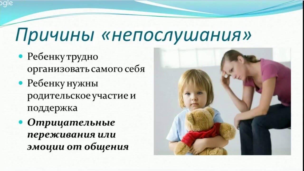 Ребенок кричит, не слушается родителей и психует: что делать и как реагировать на непослушание — советы психолога.