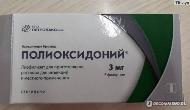 Полиоксидоний уколы: состав, показания к применению, дозировка