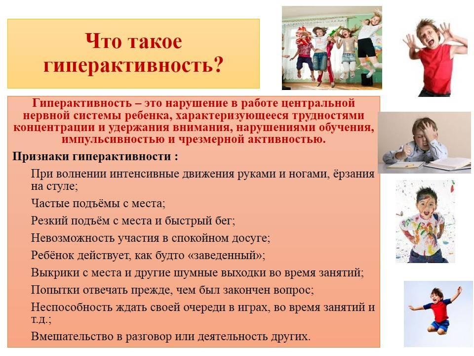 Гиперактивный ребенок в школе, советы родителям
