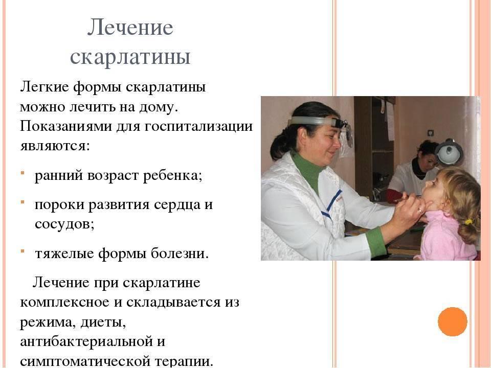 Скарлатина у детей: симптомы и лечение (17 фото)