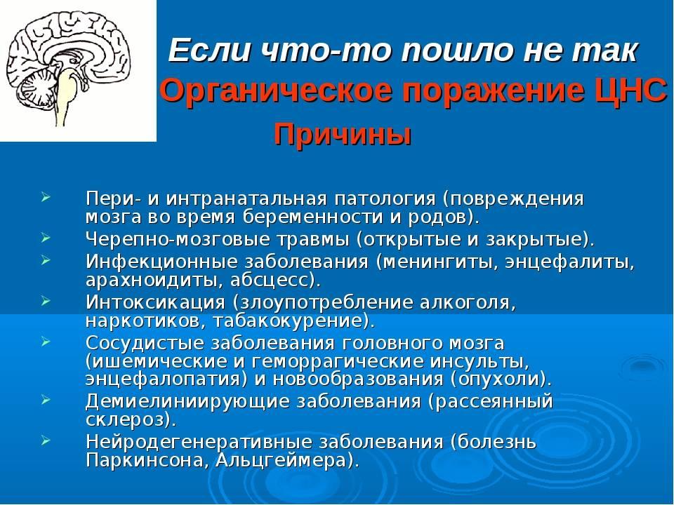 Органическое поражение головного мозга: что это такое