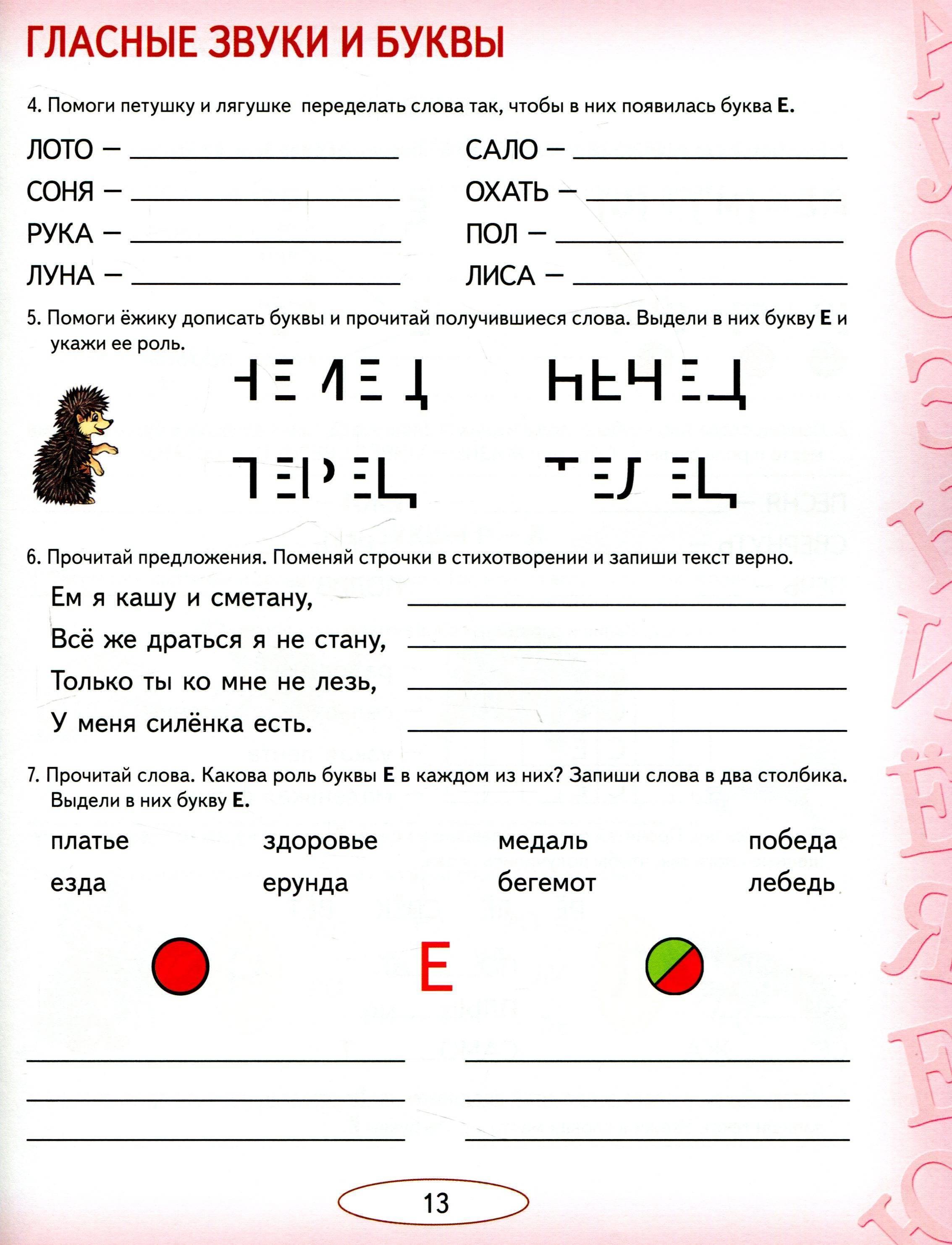 Статья по логопедии на тему:  дисграфия и дислексия у младших школьников | социальная сеть работников образования