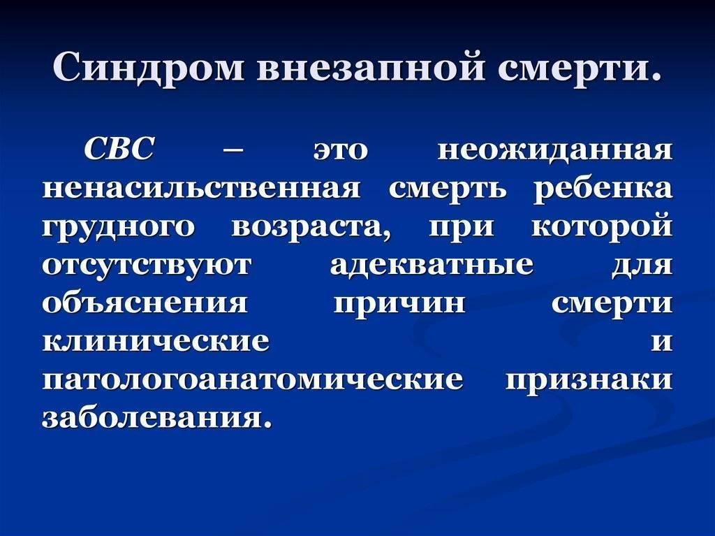 Синдром внезапной детской смерти: причины, возраст ребенка, статистика в россии | заболевания | vpolozhenii.com