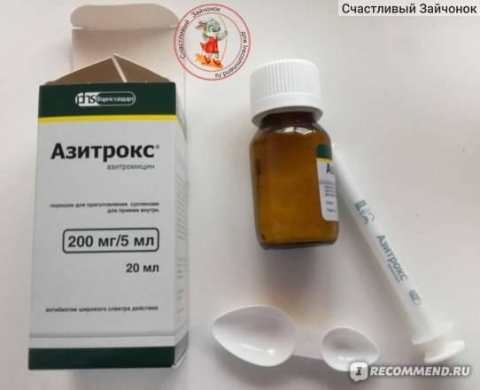 Азитрокс суспензия: инструкция по применению для детей