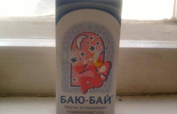 Успокоительный чай на ночь для детей до года баюшки-баю, успокаивающий травяной чай баю-бай перед сном для новорожденных, детей с 4 или 6 месяцев