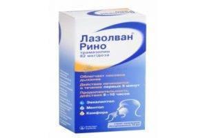 Рино лазолван при беременности - медицина24