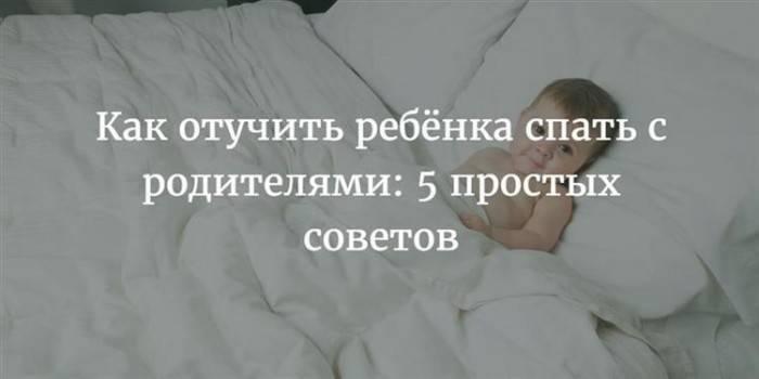 Как отучить ребёнка писать в кровать ночью: почему ребенок писается по ночам: что делать и как лечить, причины, что принимать