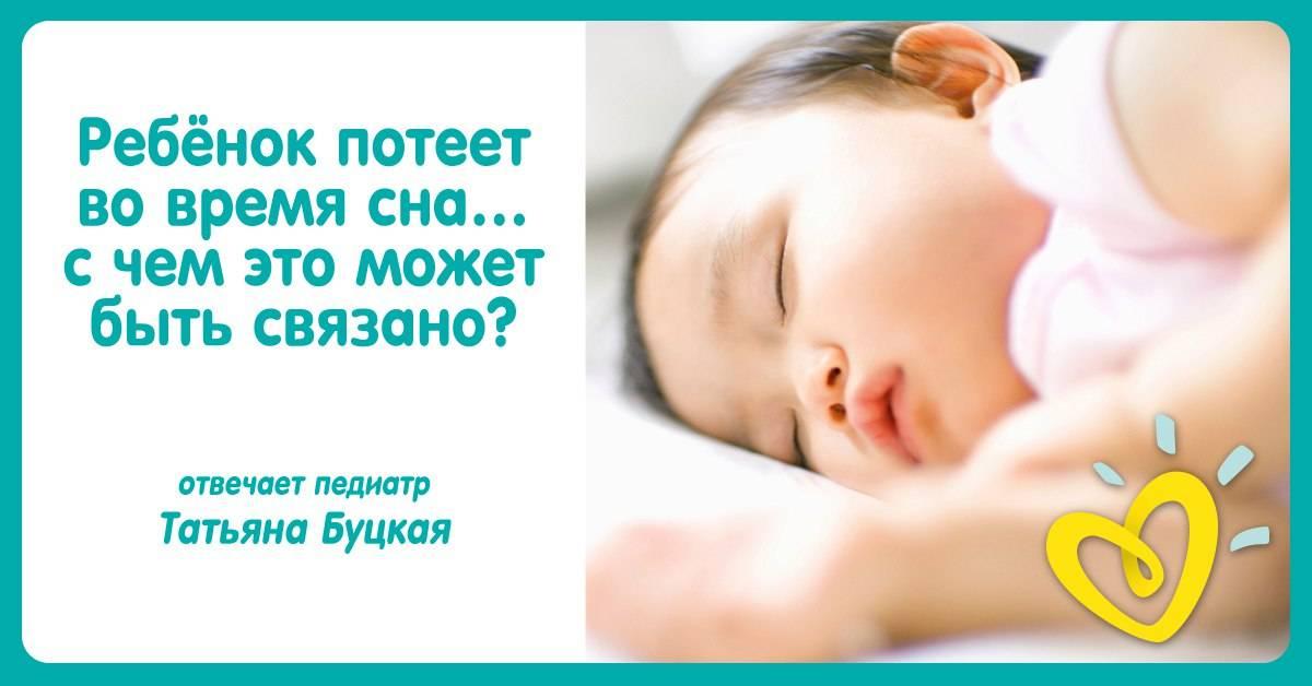 Ребенок сильно потеет во сне – причины и лечение потливости, болезни