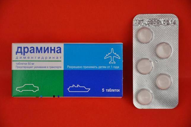 Драмина: инструкция по применению и для чего они нужны, цена, отзывы, аналоги таблеток от укачивания