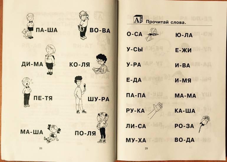 Как научить читать ребенка быстро и правильно