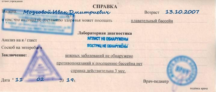 Необходимые медицинские документы для занятий плаванием с младенцем