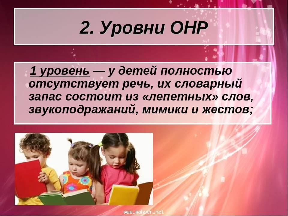Рабочая программа логопеда для детей с тнр (онр) 5-6 лет                                методическая разработка по логопедии (старшая группа) на тему