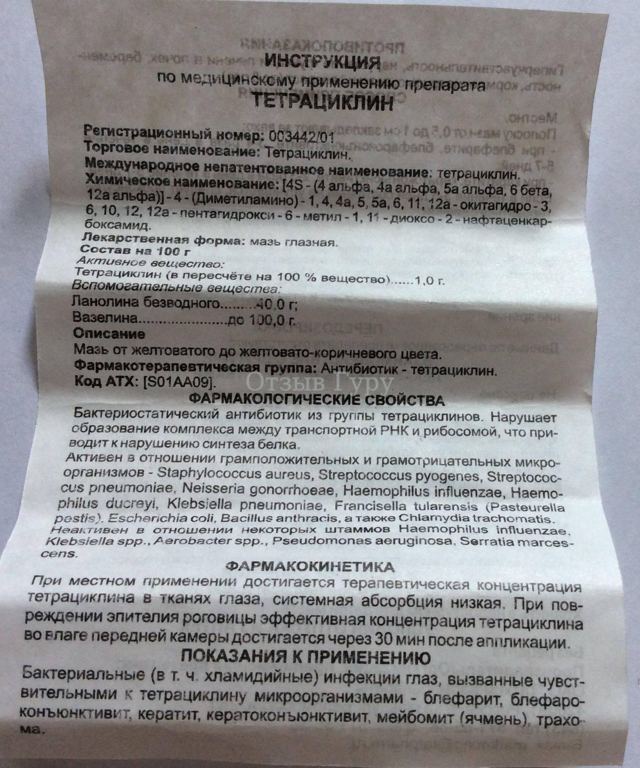 Тетрациклиновая глазная мазь для детей: инструкция по применению oculistic.ru тетрациклиновая глазная мазь для детей: инструкция по применению