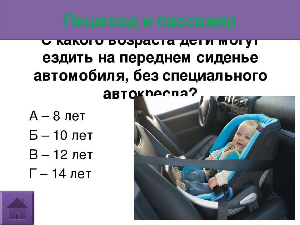 До скольки лет ребенок должен ездить в автокресле: закон, штраф