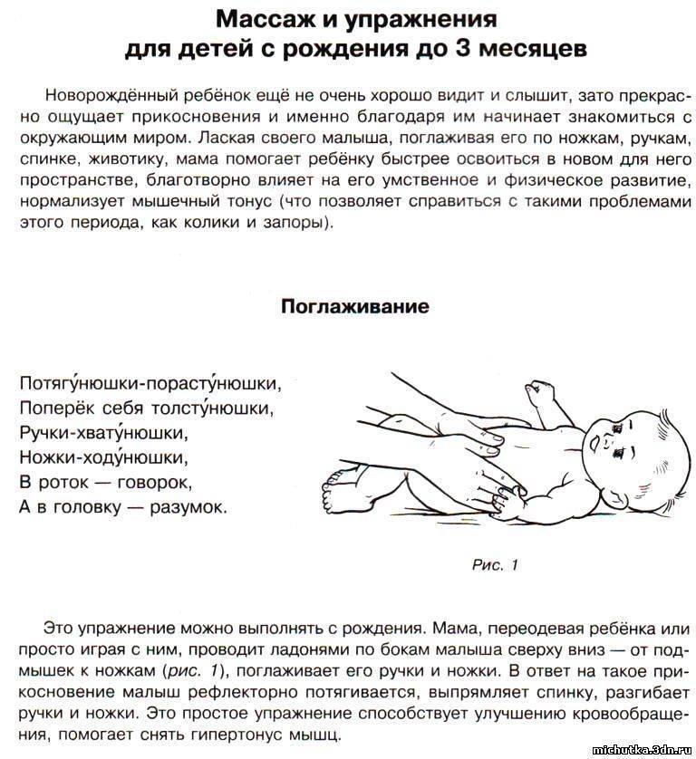Что такое массаж номер 10 и как его выполнять для грудничков?