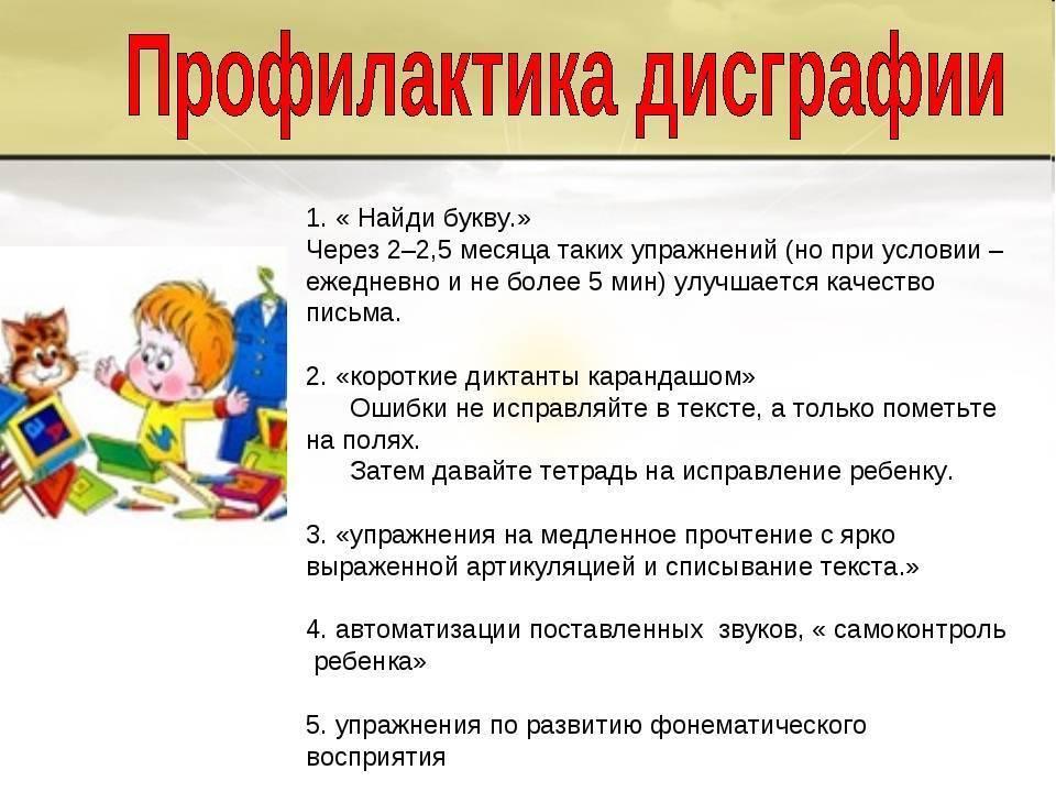 Выявляем и корректируем дислексию у младших школьников