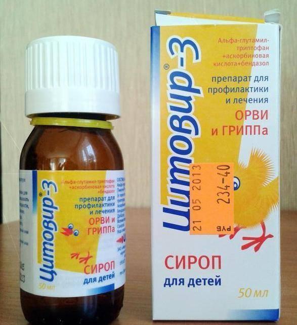 Капсулы цитовир 3: инструкция по применению для детей, цена, отзывы, сироп, таблетки
