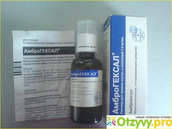 Сироп амброгексал: инструкция по применению для детей, использование раствора для ингаляций | препараты | vpolozhenii.com