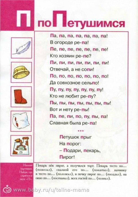 Как научить ребенка говорить букву р: самые надежные методики