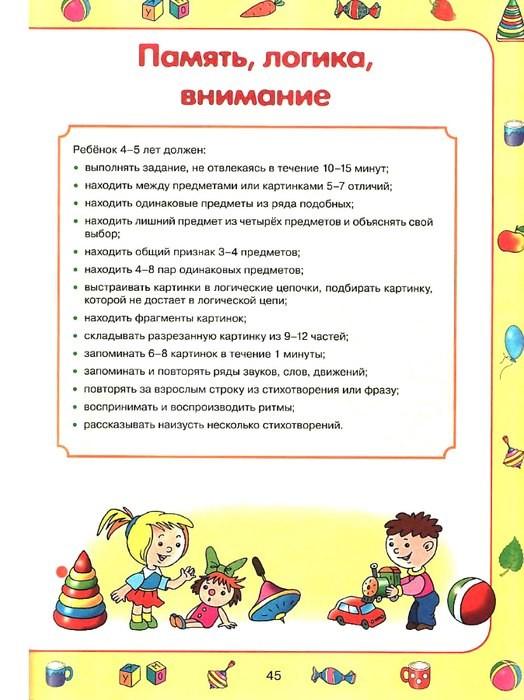 Что умеет ребенок в 2 года и месяцы. развитие мальчика, девочки, рост и вес, навыки, умения. как заниматься с ребенком