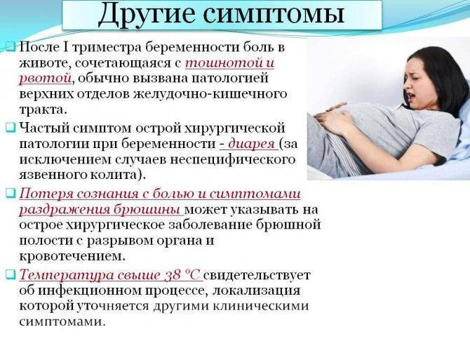Беременность: если живот очень большой