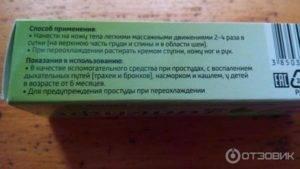 Скипидарная мазь от кашля для детей: инструкция по применению - pregnote.ru