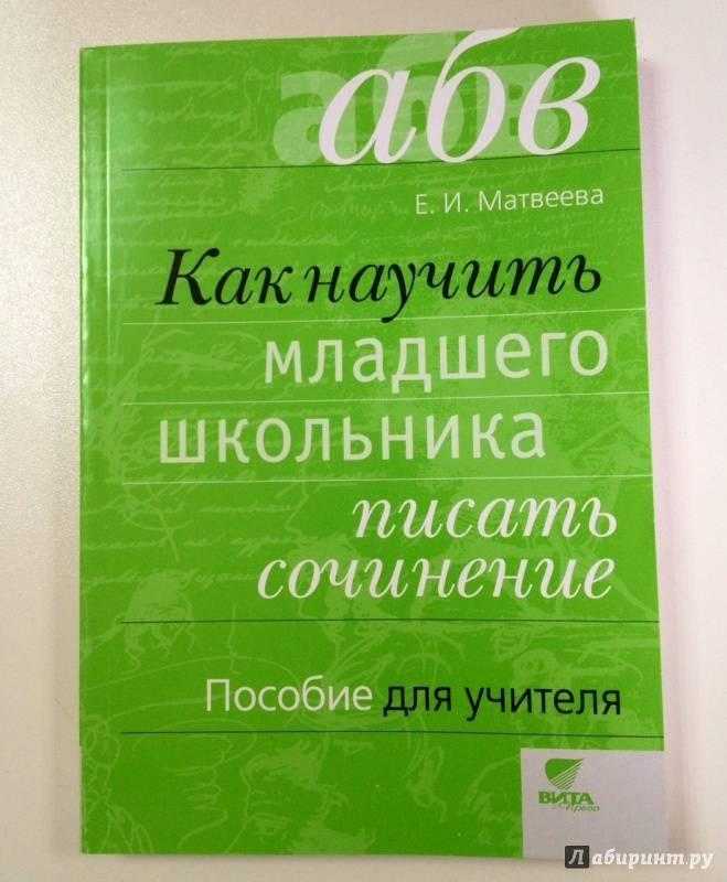 Методические рекомендации по обучению младших школьников написанию сочинений                                методическая разработка по русскому языку на тему