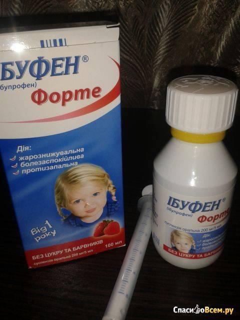Ибуфен сироп: инструкция по применению для детей с 3 месяцев, аналоги суспензии