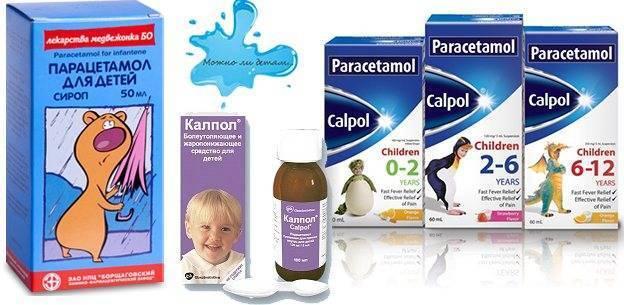 Как принимать детский панадол в сиропе. инструкция по применению сиропа «панадол» для детей и расчет дозировки суспензии