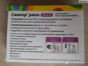 Протаргол для детей: инструкция по применению капель в нос, особенности 2-процентного раствора, с какого возраста давать, побочные действия, аналоги и отзывы