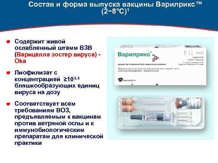 Прививка от «ветрянки»: особенности вакцинации против ветряной оспы