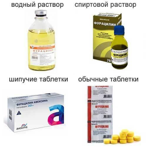 Фурацилин для полоскания горла: от чего помогает, как развести, инструкция по применению?