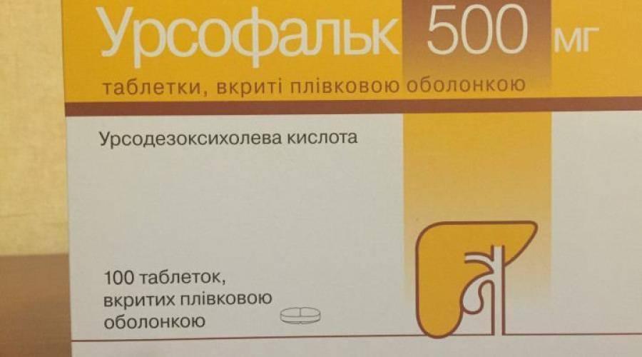 Урсофальк для новорожденных от желтушки инструкция