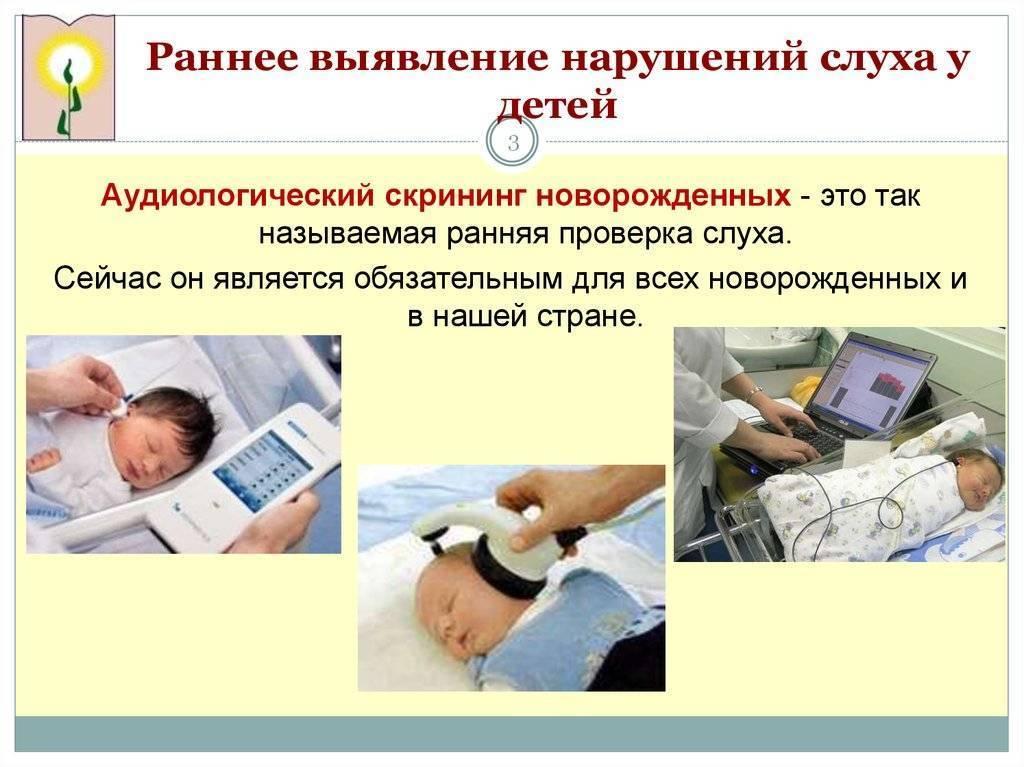 Аудиологический скрининг новорожденных: что это такое, как проводится, результаты